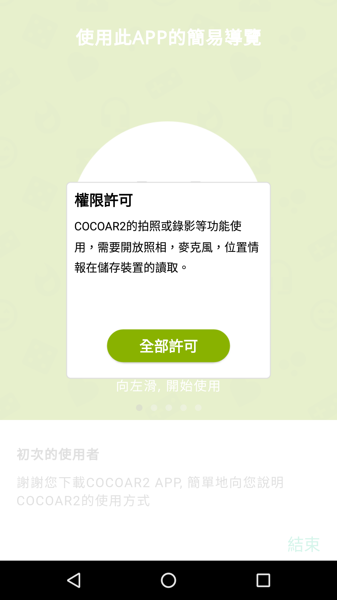 Android許可權設置